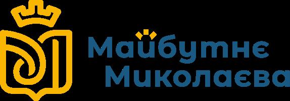 Майбутнє Миколаєва